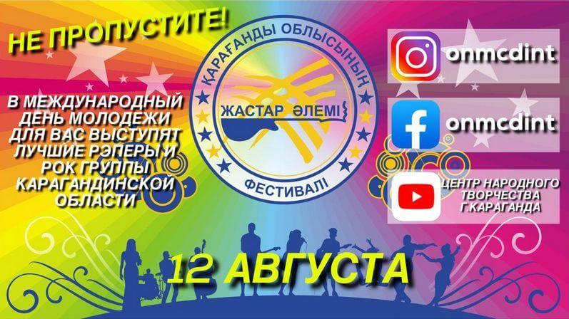 jastar-alem-afisha-08-2020-rus