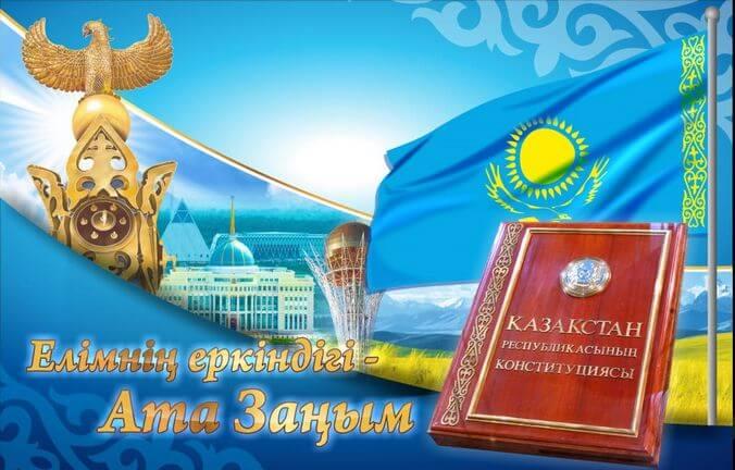 25-let-konstitutsii-rk